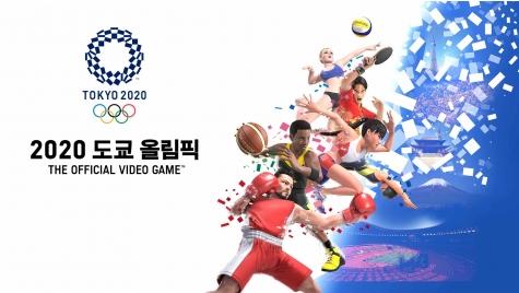 2020 도쿄 올림픽 - The Official Video Game™