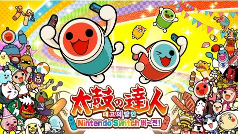 태고의 달인 Nintendo Switch 버~전!