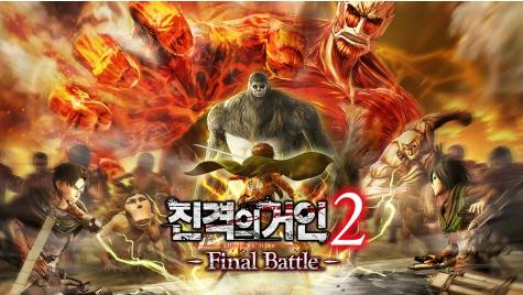 진격의거인2 -Final Battle-