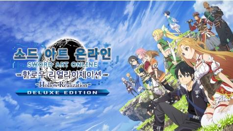 소드 아트 온라인: 할로우 리얼라이제이션 Deluxe Edition