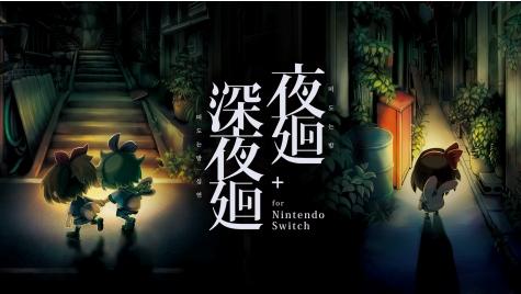 요마와리+신요마와리 for Nintendo Switch