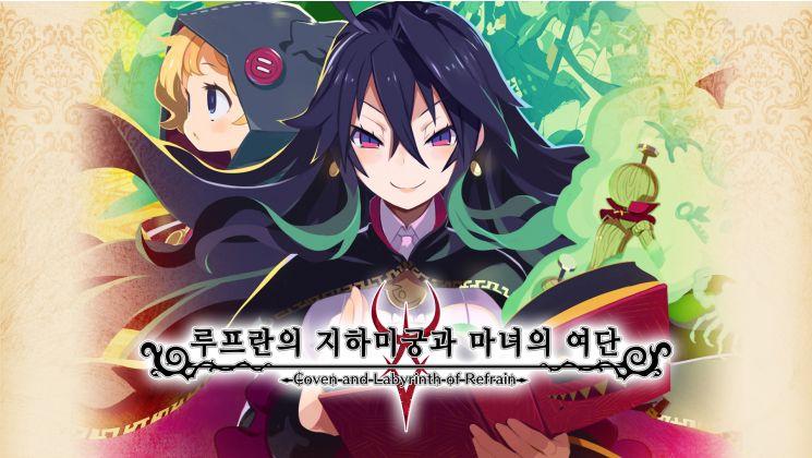 루프란의 지하미궁과 마녀의 여단
